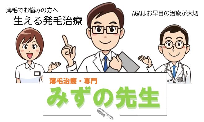 薄毛(AGA)治療ならばFincar(フィンカ―)